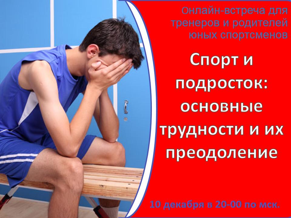 Спорт и подросток